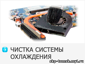 ремонт моноблока в томске чистка системы охлождения