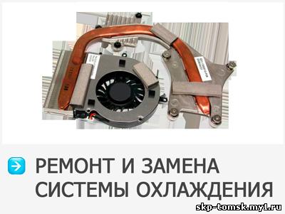 Ремонт моноблоков в томске ремонт и замена системы охлаждения